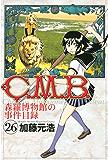 C.M.B.森羅博物館の事件目録(26) (月刊少年マガジンコミックス)