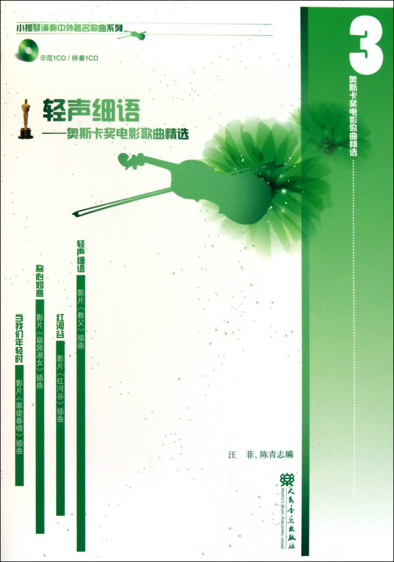 Whisper - Oscar Movie Songs Selection - 3 - with CD (Chinese Edition) ebook