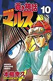 蒼き神話マルス(10) (週刊少年マガジンコミックス)