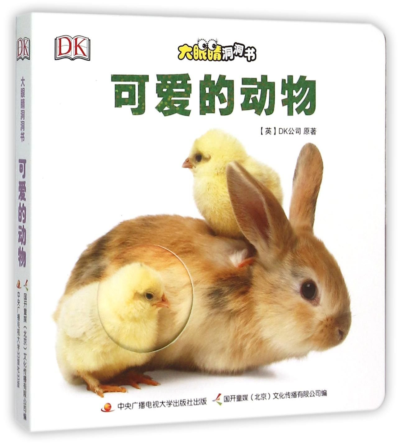 Read Online 可爱的动物/大眼睛洞洞书 pdf epub