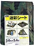 ユタカメイク 迷彩シート(#2000) 3.6m×5.4m MS#20-11