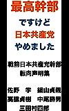 最高幹部ですけど、日本共産党やめました: 戦前日本共産党幹部転向声明集