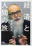 経済と人間の旅 (日経ビジネス人文庫)