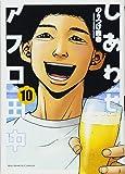 しあわせアフロ田中 10 (10) (ビッグコミックス)