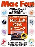 「Mac上達」技ありテクニック ~実用のTips、総数200以上。これで絶対に「脱!初心者」~ (Mac Fan Special)