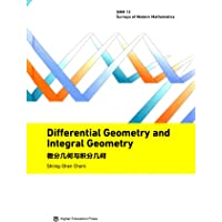 微分几何与积分几何(英文版)