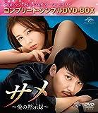 サメ ~愛の黙示録~ (コンプリート・シンプルDVD-BOX5,000円シリーズ)(期間限定生産)