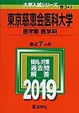 東京慈恵会医科大学(医学部〈医学科〉) (2019年版大学入試シリーズ)