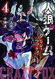 人狼ゲーム クレイジーフォックス 4 完結 (バンブーコミックス)