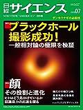 日経サイエンス 2019年7月号(ブラックホール撮影成功)