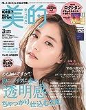 美的(BITEKI) 付録違い版 2020年 03月号増刊 [雑誌]