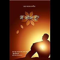 Who am I? (Hindi Edition)