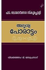 Adhrusyaporattam: അദൃശ്യപോരാട്ടം (Malayalam Edition) Kindle Edition