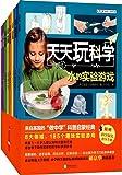 天天玩科学(套装共8册)(附科学探究指导手册)