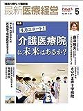 最新医療経営情報誌 Phase3  2018/5月号