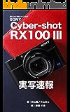 ぼろフォト解決シリーズ019 SONY Cyber-shot RX100 III実写速報