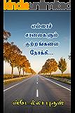 எல்லாச் சாலைகளும் குற்றங்களை நோக்கி... (Tamil Edition)