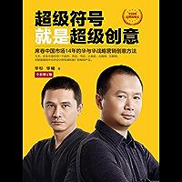 超级符号就是超级创意:席卷中国市场14年的华与华战略营销创意方法(读客熊猫君出品,全彩增订版)