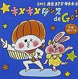 2012 井出まさお発表会(2)キメキメダンス de Go!