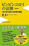 ピンピンコロリの法則 改訂版 -「おでかけ好き」は長寿の秘訣- (ワニブックスPLUS新書)