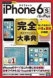 今すぐ使えるかんたんPLUS+  iPhone 6s/6s Plus 完全大事典