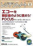 レジデントノート 2018年8月 Vol.20 No.7 エコーを聴診器のように使おう! POCUS〜ここまでできれば大丈夫! ベッドサイドのエコー検査