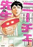 ニーチェ先生~コンビニに、さとり世代の新人が舞い降りた~ 1 (MFコミックス ジーンシリーズ)