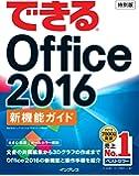 【無料】できるOffice 2016 新機能ガイド (ダイジェスト版)|ダウンロード版