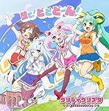 TVアニメ「SHOW BY ROCK!!#」クリティクリスタ 挿入歌「放て!どどどーん!」