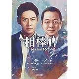 相棒 season16 中 (朝日文庫)