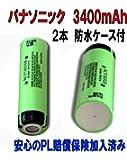発売記念セール Panasonic[パナソニック] NCR18650B 3400mAh 3.7V 2本組 充電式Li-ion充電+持ち運び用防水ケース付 安心PL保険加入済み商品
