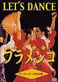 たのしくフラメンコ ベーシッック・スキル編[DVD]