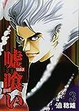 嘘喰い 3 (ヤングジャンプコミックス)