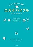おいしく、楽しく食べて、健康に ロカボバイブル (幻冬舎単行本)