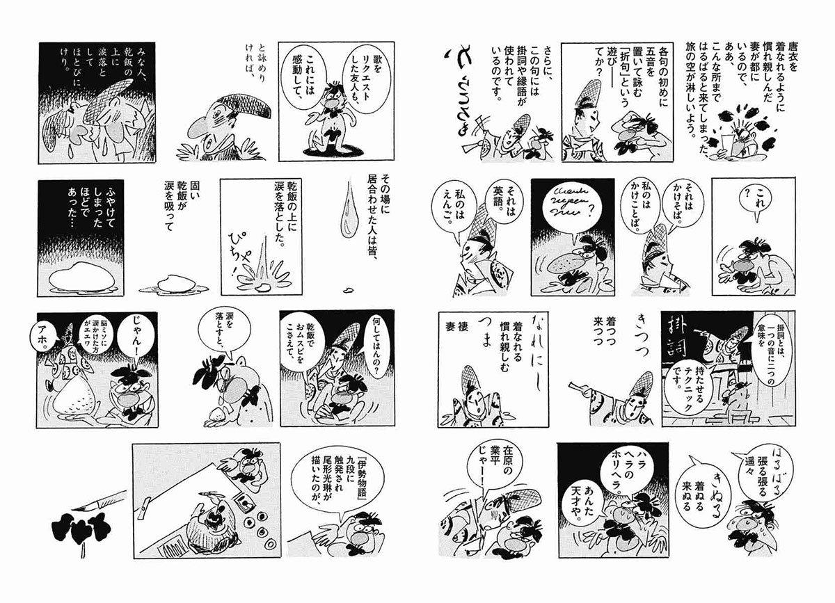 伊勢物語: 創業90周年企画 (マン...
