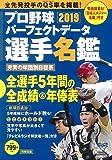 プロ野球パーフェクトデータ選手名鑑2019 (別冊宝島)