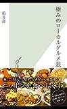 極みのローカルグルメ旅 (光文社新書)