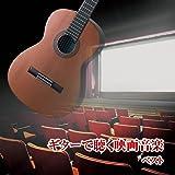 ギターで聴く映画音楽 ベスト キング・ベスト・セレクト・ライブラリー2017