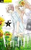 NOAH!-ノア- 3 (Betsucomiフラワーコミックス)