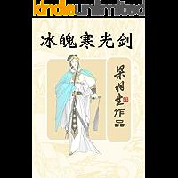 冰魄寒光剑 (梁羽生经典武侠小说)