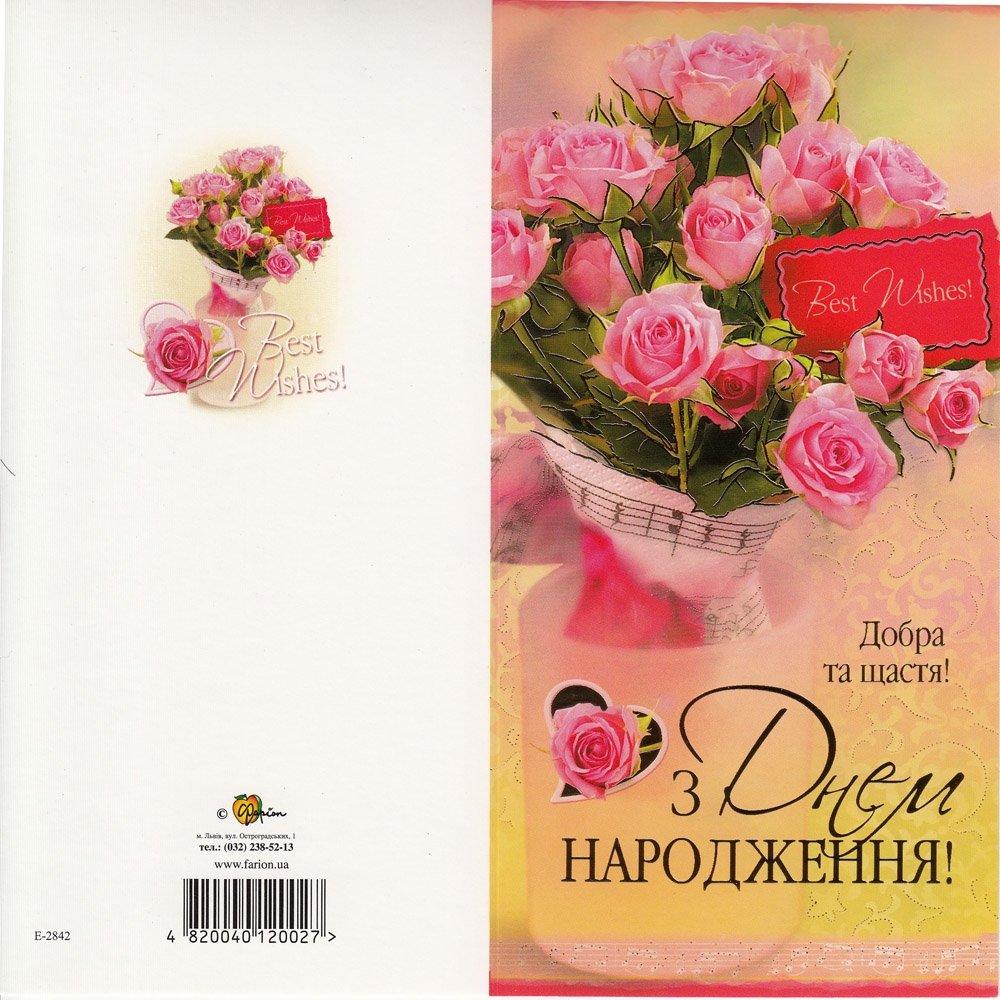 Happy Birthday Happiness And Good Ukrainian Greeting Card Amazon