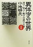 異体字の世界 最新版: 旧字・俗字・略字の漢字百科 (河出文庫)