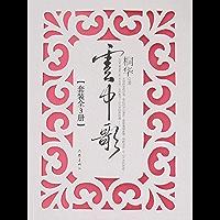 云中歌(上中下3册)