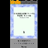 日本語能力試験 N1〜N5 単語集 セット版