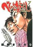 べしゃり暮らし 7 (ヤングジャンプコミックス)