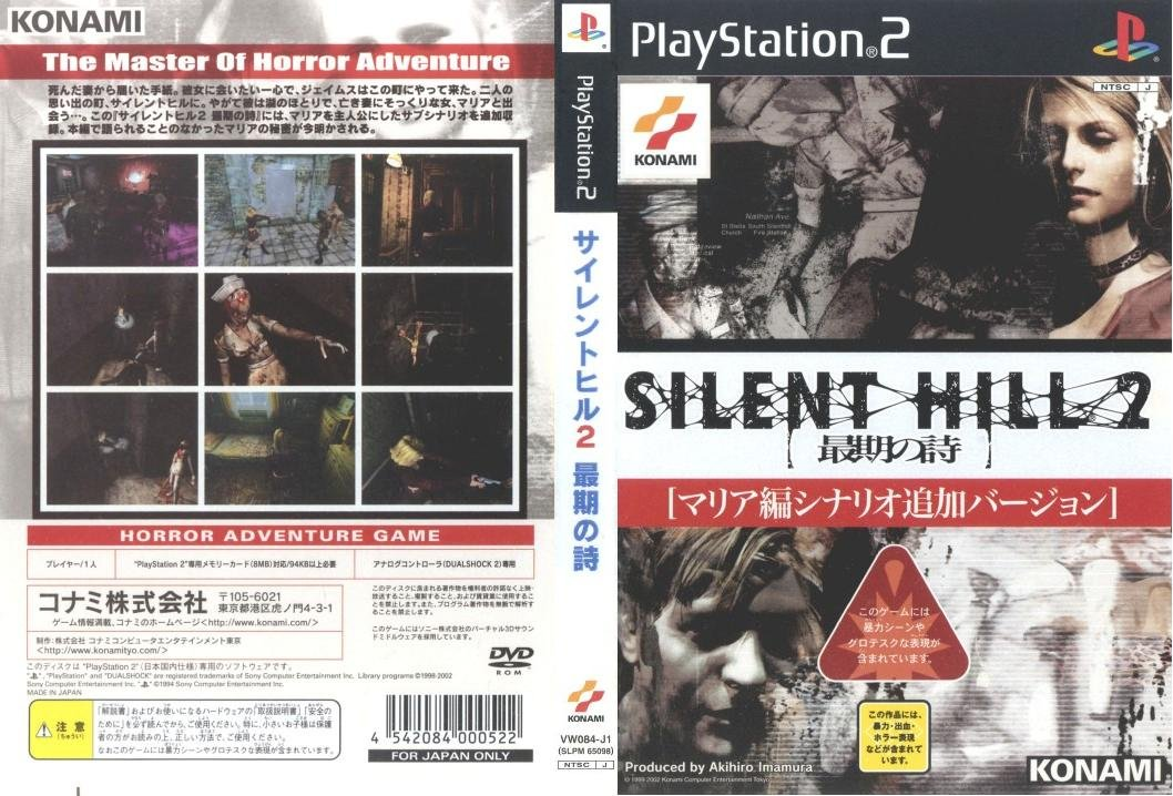 Amazon Com Silent Hill 2 Saigo No Uta Japan Import Video Games