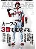 広島アスリートマガジン2017年6月号  [カープの3番を追求する。]