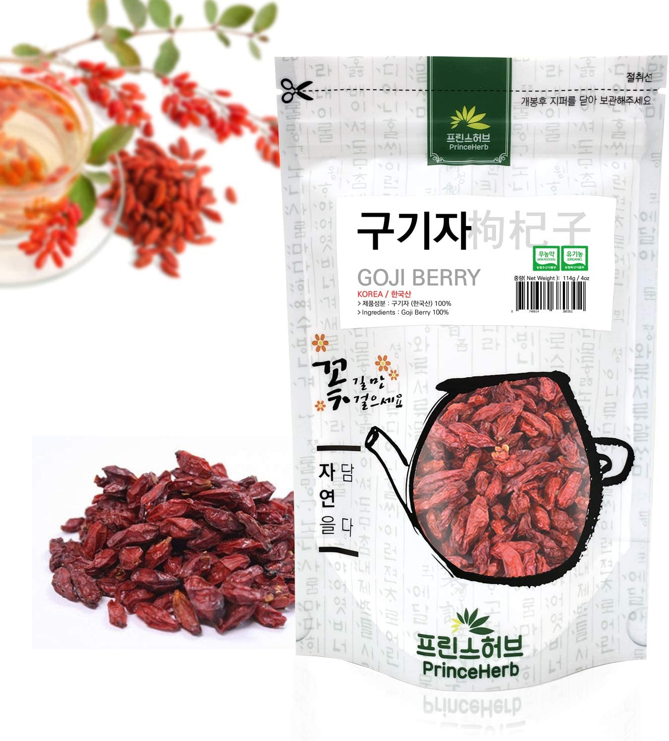 Amazon Com Medicinal Korean Herb Goji Berry Wolfberry Gouqi