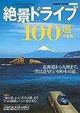 改訂版 絶景ドライブ100選 (Gakken Mook)