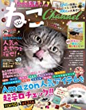 ねこChannel (COSMIC MOOK)